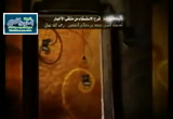 الدرس 61 باب النهي عن اتخاذ المساجد والسرج في المقبرة ( شرح كتاب الجنائز من المنتقى )