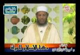 حفظ الإسلام للمرأة