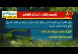 احكامالنفاس(19/5/2016)فقهالعبادات