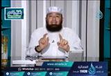 الحلقة 33 - شرح حديث رقم 33 - رياض الصالحين