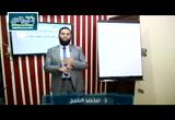 10- فن التواصل 2 (أساسيات النجاح المستوى التمهيدي)