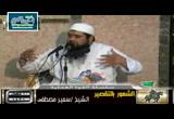 الشعور بالتقصير -محاضرات مسجد الهداية