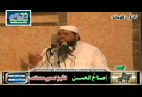 إصلاح العمل - محاضرات مسجد الهداية