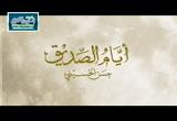 القصة العجيبة لاسلام أبو بكر (8/6/2016) أيام الصديق