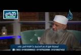 قل آمنت بالله ثم أستقم  ٤(12/6/2016)زاد الغريب