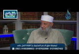 محبة أصحاب النبي (18/6/2016) زاد الغريب