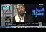 تناقضات و نواقض عقيدة المهدى(16/6/2016)كلمة سواء