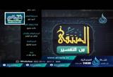 دلائل التوحيد (25/6/2016) المنتقى من التفسير
