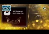 القدوة ( 29/6/2016) حديث الرقائق