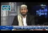 مهدي الشيعة ليس في القرآن (30/6/2016) كلمة سواء