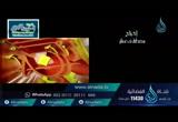نهج النبى فى التعامل مع الأخوة والأخوات  (14/6/2016)السراج المنير 4