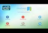 فتنة المحيا والممات (20/6/2016) تذوق المعاني