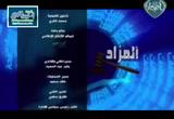 أخطاء في صلاة العيد (28/6/2016) المزاد