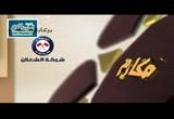 أخلاقك في عدم الإسراف والتبذير (4/7/2016) مكارم