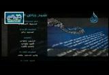 الحلقة 38 - الحديث 42 -شرح رياض الصالحين