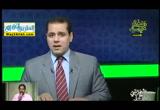 الحكمةوالرحمةوالتواضعج٥(21/6/2016)منهجالنبيفيدعوةالاخر2