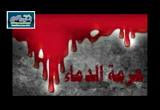 حرمة الدماء