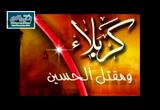 وقفة مع مقتل الحسين رضى الله عنه