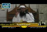 الدرس 5(5 ربيع أول 1433 هـ) السيرة النبوية