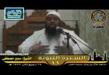 الدرس11(24  ربيع ثان 1433هـ ) السيرة النبوية