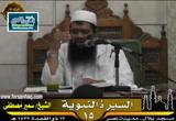 الدرس 15 (13  ذو القعدة 1433هـ )السيرة النبوية