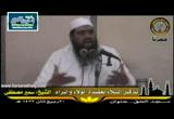 الولاء و البراء (30 ربيع ثان 1433هجرية) محاضرات مسجد الحق
