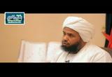 الدرس ٢١ (أخلاق النبي صلى الله عليه و سلم)