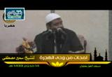 لمحات من وحي الهجرة (14 محرم 1433 هجرية) محاضرات مسجد الحق