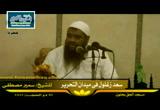 سعدزغلولفيميدانالتحرير(30ذوالحجة1432هجرية)محاضراتمسجدالحق