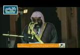 التحذيرمنالتهوروالمجازفة(19/2/2016)خطبةالجمعةمنالحرمالمكي