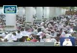 فضل الدعاء وأحكامه (9-6-1437هـ) خطبة الجمعة من الحرم المكي