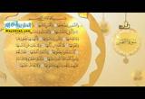 احكام اللامات السواكن 2 ( 19/8/2016 ) الميسر من التلاوة