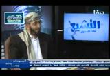 تناقضات شيعية ح12 -إبطال الإعتقاد بالإمامة-(التشيع تحت المجهر)