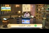 التخلص من التقاء الساكنين 2 ( 23/9/2016 ) الميسر من التلاوة