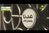 الثابت والمتغير فى الشريعه الاسلاميه ( 8/10/2016 ) قضايا معاصرة