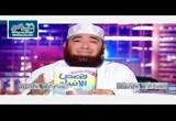 الحلقة46-الحديث55شرحرياضالصالحين