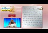 الدرس الثامن - باب صلاة الجماعه (4/10/2016 ) الفقه