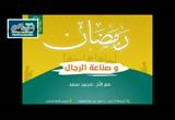 رمضان وصناعة الرجال - 29 رجب 1437 هـ