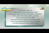 سورة عبس -المحاضرة السابعه عشر ( 13/11/2016 ) التفسير
