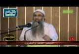 المجلس الثلاثون من شرح كتاب الإيمان من صحيح مسلم - عليه رحمة الله -