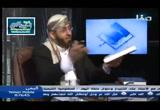 تآمر الشيعة على مقدسات المسلمين جزء4 (8/11/2016) التشيع تحت المجهر
