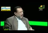 مولانابينالتحليلوالتضليل(9/1/2017)الملف