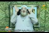 لا تهدهدوا البدعة ولا تحنوا على الشيطان (7/8/2009) أسرار التنزيل