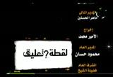لقطة الأسير الفلسطينى(28/8/2009) لقطة وتعليق