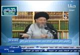 أصل أصول الدين الشيعي (الإمامة) ج1 (4/1/2017) ستوديو صفا