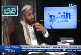 إبطال حق التشريع للأئمة عند الشيعة ج1 (6/2/2017) التشيع تحت المجهر