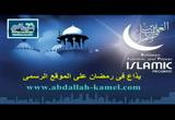 الدرس 9 (الإمام الغزاليّ) بين العلماء والأمراء