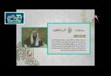 الدرس 22- كتاب الصلاة (باب صلاة العيدين)من كتاب عمدة الفقه(البناء العلمى المستوى الأول)
