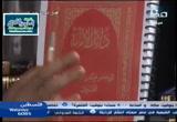 اعتقاد الشيعة بنقصان الدين ج2 (14/2/2017) التشيع تحت المجهر