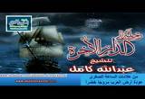 عودة أرض العرب مروجا خضرا -  من علامات الساعة  الصغرى-رحلة الى الدار الاخرة
